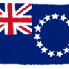 【クック諸島】ニュージーランドから乗り継ぎなしで行ける秘境ラロトンガ島とは?