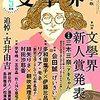 第163回芥川賞受賞予想作品は三木三奈さんの『アキちゃん』