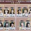 【歌唱順決定】「第3回 AKB48グループ歌唱力No.1決定戦」決勝大会