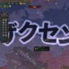 EU4戦記 ザクセン編⑬ 揺れるビルング家