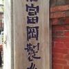 久々の勉強日記や富岡製糸場のことなど。+217日目(化学、世界史、数学Ⅱ、日本史)