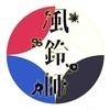 kindle新シリーズ「風鈴師」 広告文