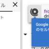 Google Colaboratory で Google Drive 上の CSV ファイルを読み込む
