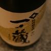 『一ノ蔵 特別純米酒』バランスがよく、安定の辛口純米酒。普段飲みに最適。