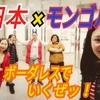 【第67話】外国人労働者と過ごしたボクの日々~『日蒙友好』 ( 日本とモンゴル~ )【前編】