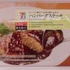 肉が分厚くやわらかくタレがあっても飛び散らない 内容量180g 炭水化物16.2g ハンバーグステーキ セブンイレブン