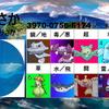 MEGA杯3戦目VS ありさかさん
