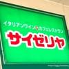 サイゼリヤの料理を初めて食べた感想。 宮迫さん出演の動画を観て…。