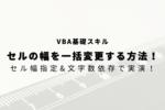【VBA】セルの幅を一括変更する方法!幅指定&自動調整で実演!