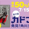 【カドフェス2016】角川50%OFFセール第5週!今週は『メディアミックス』作品!