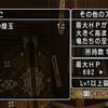 【ドラクエ10】紫竜の煌玉理論値にしたる!!金策じゃぁぁ!!←これは金策であって遊びではない!
