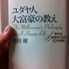 ユダヤ人大富豪の教え 本田健 著
