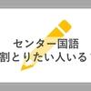 【受験生注目~!】センター国語で9割超えするための勉強法