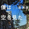 【賞いろいろ】「この文庫がすごい!」第1位は窪美澄のデビュー作「ふがいない僕は空を見た」!