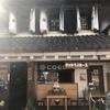 意外と近い川越〜新宿、最後は江戸前鰻でシメ。