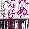 【読書感想】汐街コナ『「死ぬくらいなら会社辞めれば」ができない理由(ワケ)』(あさ出版、2017年)