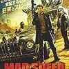 トウシュの年間映画365本 マッド・スピード