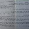 昭和の航空自衛隊の思い出(336)    准尉・空曹及び空士充員計画に関する所見と提言