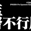 監督不行届 第4話 感想 [2014春アニメ]