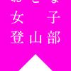【中止のお知らせ】4月19日(日)開催 春から山を始めよう!@金時山(箱根)