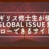 英国修士の私がGlobal issueをフォローするために見ているサイト!英語多読教材にも!