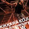 LIVE DVD&Blu-ray「KIKKAWA KOJI 35th Anniversary Live TOUR」