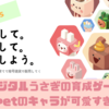 【dApps】育てて仮想通貨で販売するゲーム「Bitpet」とは?