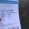 【速報】飯能アルプス37K 完走