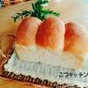 今日のご飯パン ⭐サンドイッチ用に試行錯誤⭐