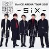 【ネタバレ注意】「Da-iCE COUNTDOWN LIVE 2020-2021」&「Da-iCE ARENA TOUR 2021」セットリスト
