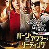 『バーン・アフター・リーディング』(2008) ジョエル・コーエン/イーサン・コーエン:脚本・監督