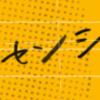 メッセンジャー【メッセンジャー全曲解説⑤】