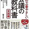 榊巻亮『世界で一番やさしい会議の教科書 実践編』
