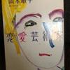 『恋愛芸術家』岡本敏子