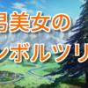 【外構】食べられるシンボルツリーのススメ!