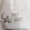 牛屋 番屋店(氷見市、富山県):2017年3月26日・軽食