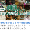 中村倫也company〜「早速ユーチューブでも見られますね。」