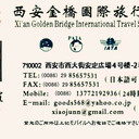 西安金橋国際旅行社のブログ