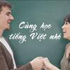 ベトナム語教師の話から考える