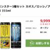 【激安再来】モンスターエナジーが1本138円〜購入可能(箱売り)!