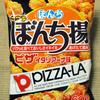 ぼんち ぼんち揚 ピザイタリア―ナ味