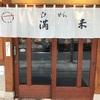 新宿No.1ざるラーメンの満来に行きました。