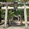 鬼籠野神社は中一宮大粟神社だったのか?