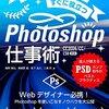 レスポンシブを前提にしたPhotoshopでのカンプ作成、ちゃんとできてますか?