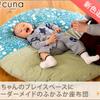 赤ちゃんのプレイスペースに。まんまるのせんべい座布団が人気です。