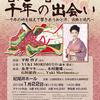 平野啓子の語りで贈る[新春の百人一首コンサート]明日チケット発売!