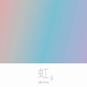 共感を呼ぶ歌詞でファンに支持される「ab initio(アブイニシオ)」、 デビュー前からファンに愛されていた楽曲『虹』をリリース
