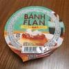 コーヒージェリー+練乳入りプリン=ベトナム風練乳プリン!凍らせても◎
