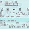 有明4号 B特急券・グリーン券【eきっぷ】