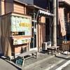 富士宮焼きそばを食べるなら絶対ここがおすすめ!隠れ名店「虹屋ミミ」さん